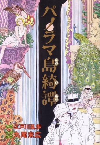 原作・江戸川乱歩 漫画・丸尾末広『パノラマ島奇譚』(2008年 エンターブレイン)