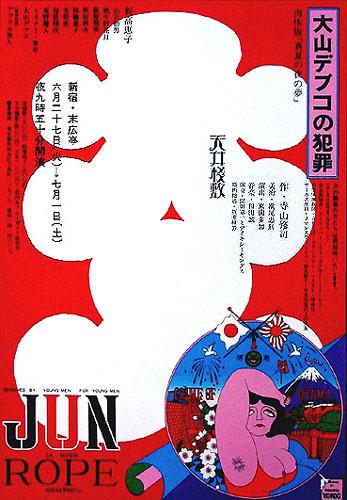 『大山デブコの犯罪』ポスター 1967年 デザイン:横尾忠則