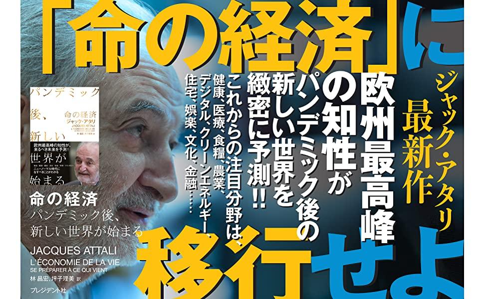 【要約】ジャック・アタリ「命の経済」