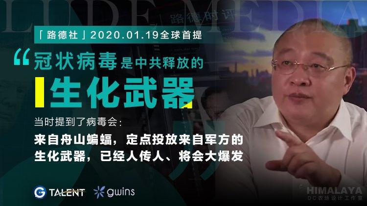 路徳社「世界中で注目されている華僑系個人YouTuber」