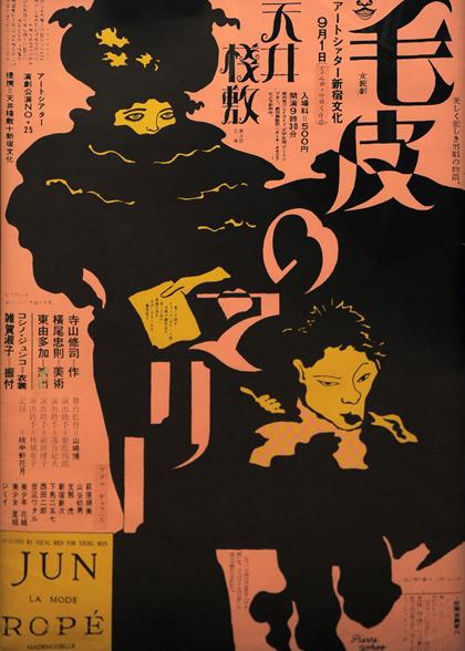 『毛皮のマリー』ポスター 1967年 デザイン:横尾忠則