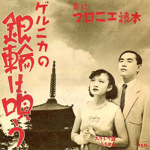 昭和初期のモガ・モボ文化を意識したバンド「ゲルニカ」