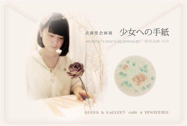 三鷹点滴堂 企画展『少女への手紙』