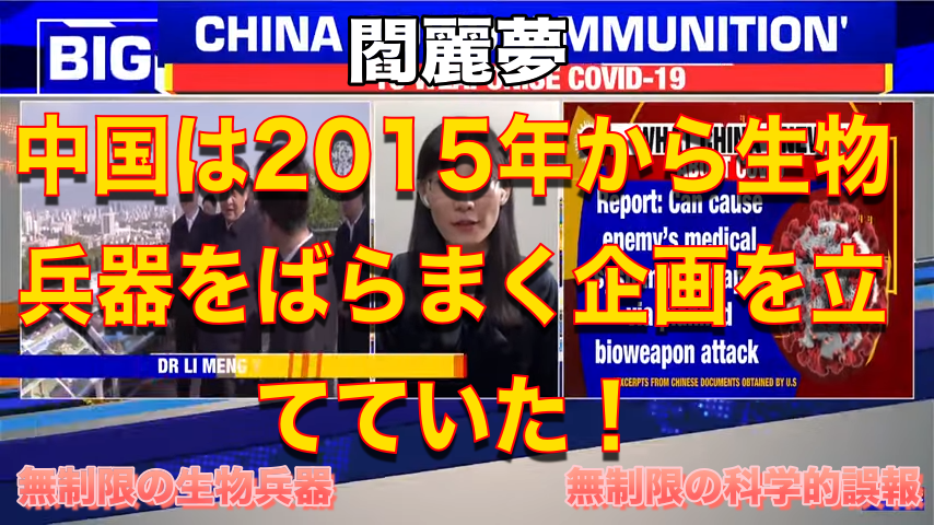 閻麗夢インタビュー「中国は2015年から生物兵器をばらまく計画を立てていた!」