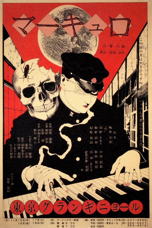 東京グランギニョール旗揚げの「マーキュロ」ポスター。