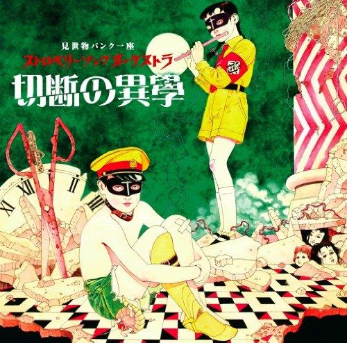 ストロベリーソングオーケストラ「切断の異學」(2013年)