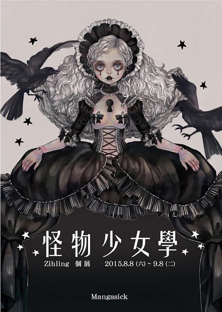 Zihling個展「怪物少女學」2015年8月8日-9月8日
