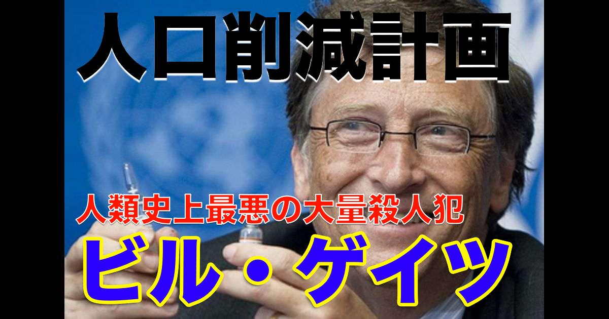 【経歴・Wiki】ビル・ゲイツ「社会問題を利用して巨万の富を稼ぐ悪魔主義者」