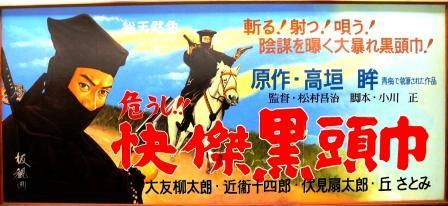 「危うし!!怪傑黒頭巾」の宣伝ポスター。