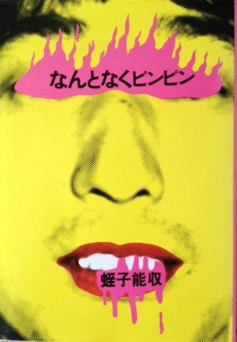 『なんとなくピンピン』 (1983年) 青林堂刊