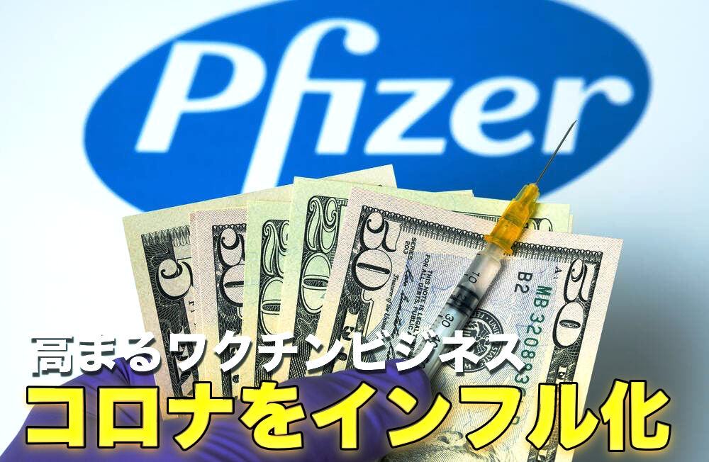 【命の経済】コロナをインフル化「高まるワクチンビジネス」