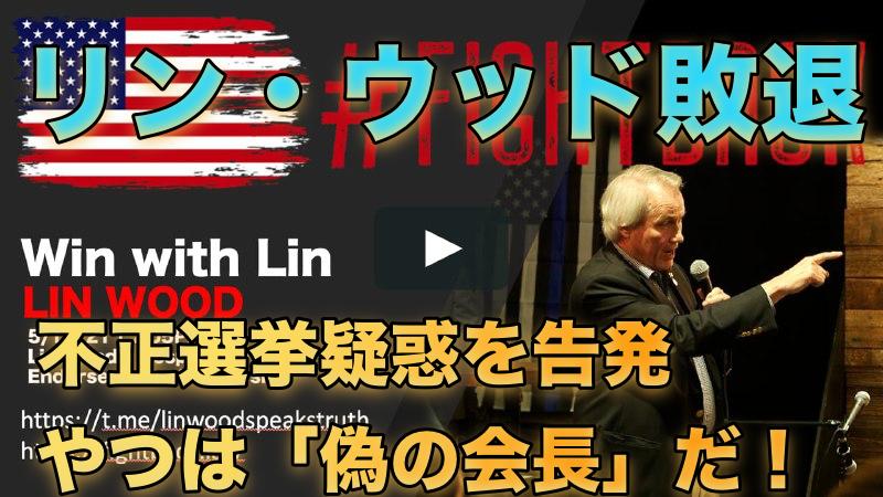 【リン・ウッド】リン・ウッド弁護士議長選で落選 「偽の会長」と不正選挙を訴える
