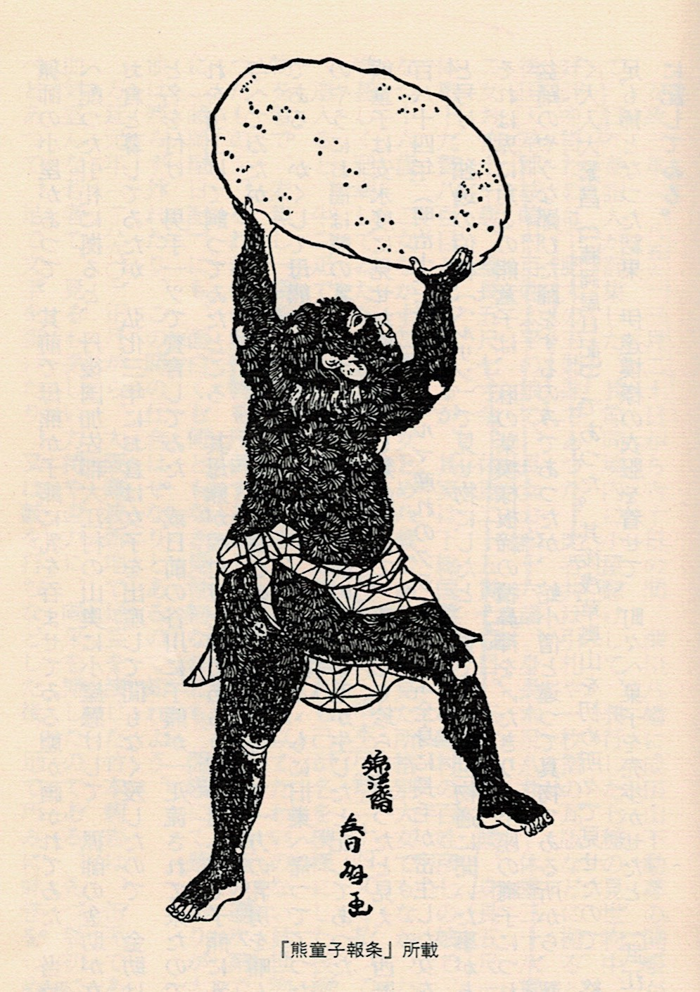 【見世物】熊童子「熊の乳で育てられた多毛症の少女」