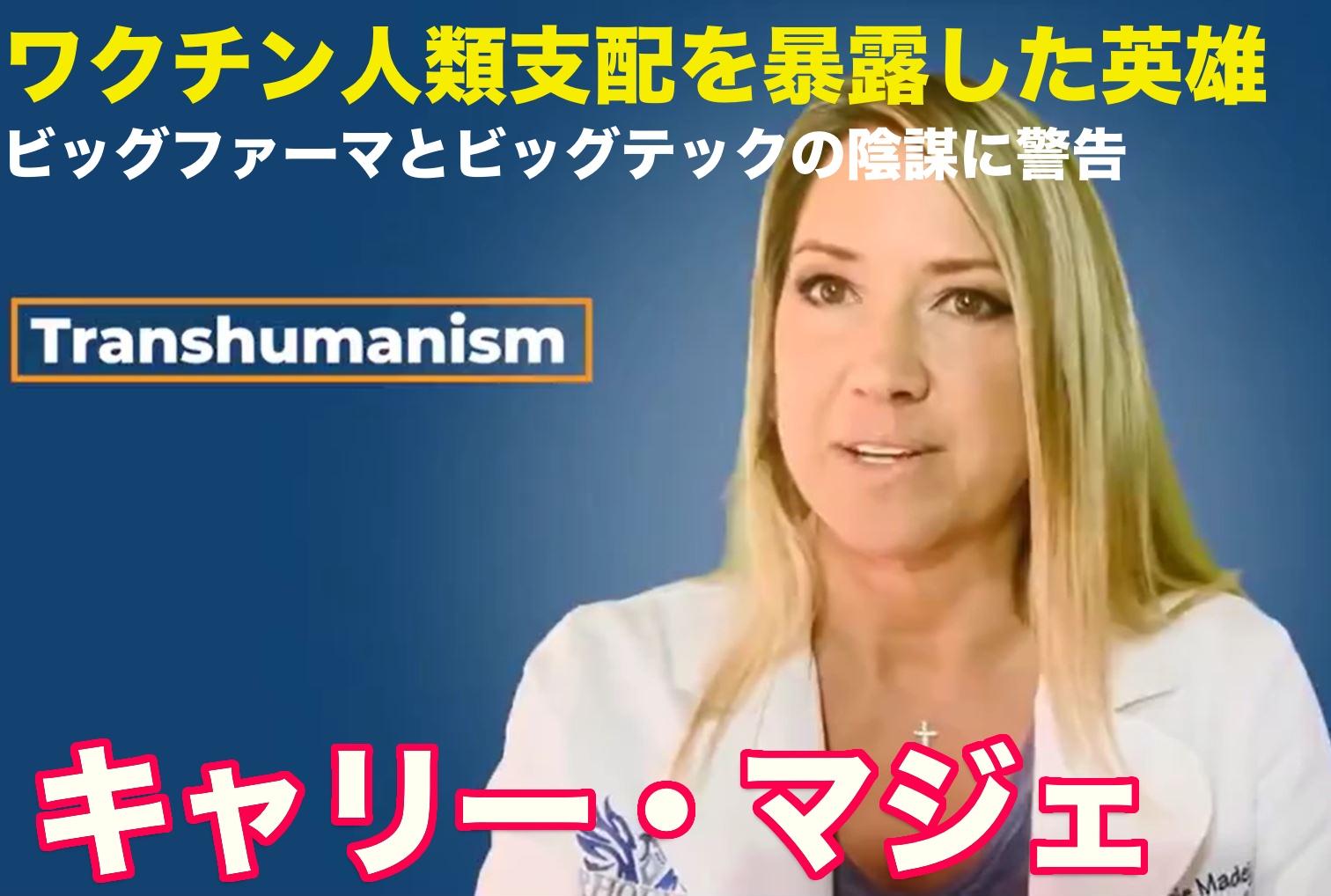 【経歴・Wiki】キャリー・マジェ(マディ)「ワクチンを利用した人類支配と進化計画を暴露」