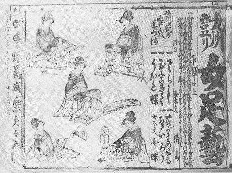女太夫小蝶と女太夫清山。