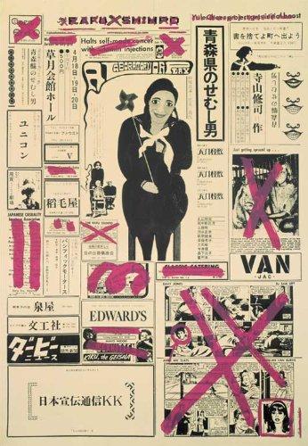 『青森県のせむし男』ポスター 1967年 デザイン:横尾忠則