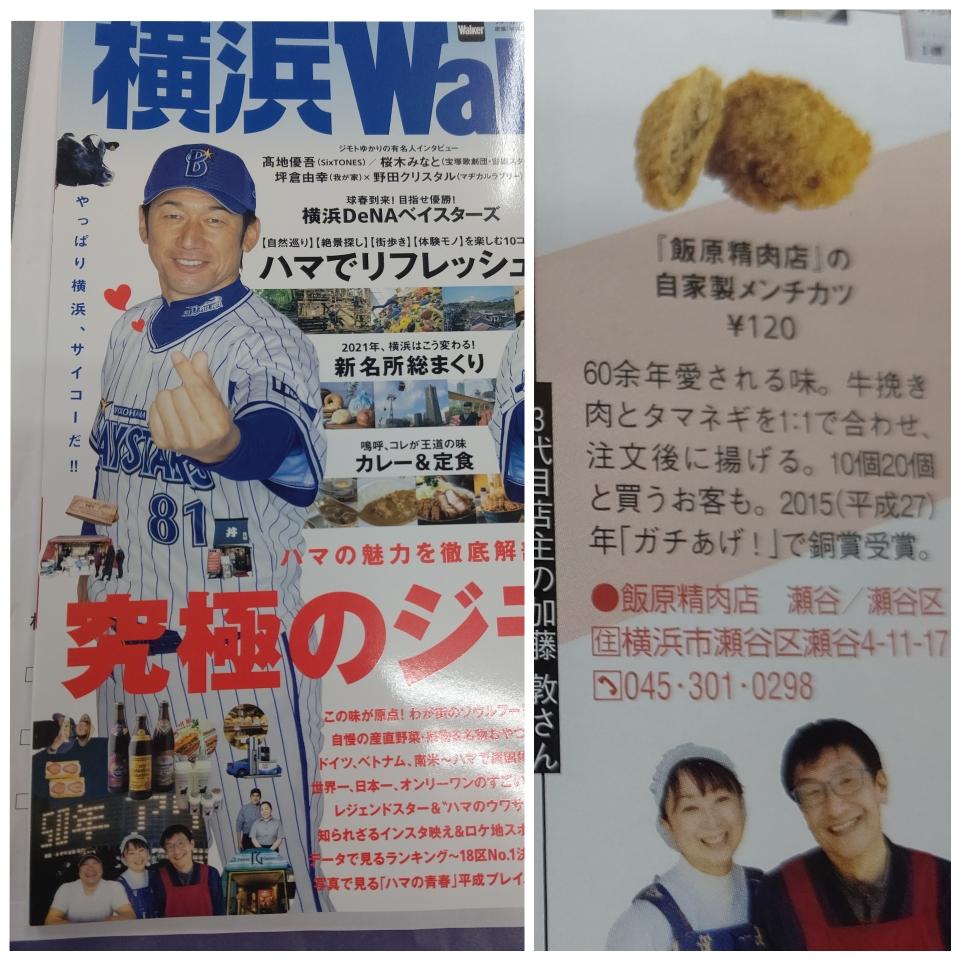 横浜ウォーカーにメンチカツが掲載されてます 😀(3月15日発売) メンチ美味しいですよ~お試し下さい