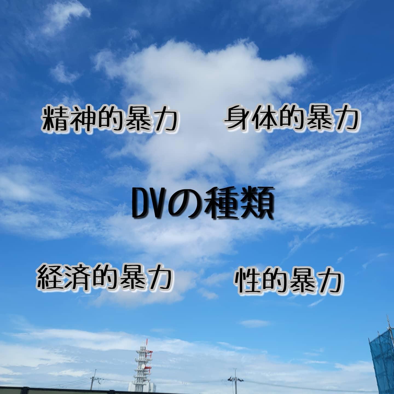 DVとは?その①
