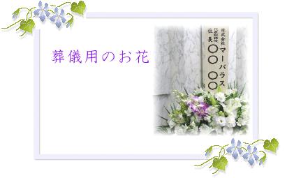 葬儀用のお花