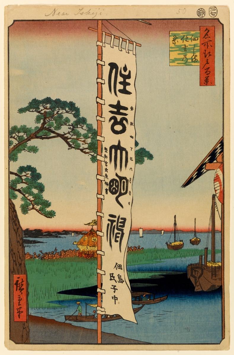 名所江戸百景 歌川広重「夏の部・佃しま住吉の祭り」