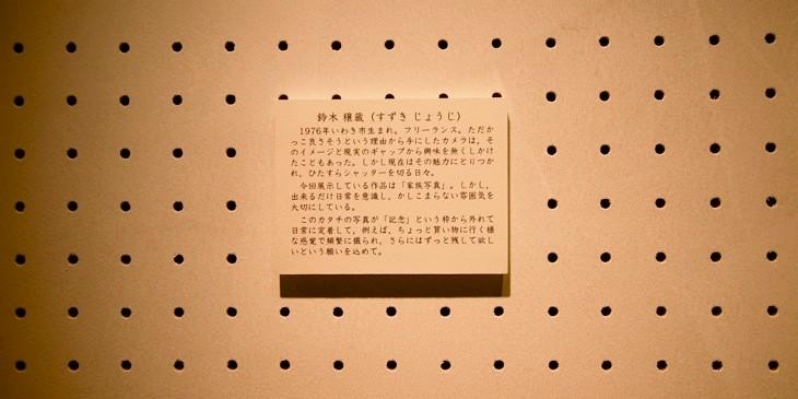 鈴木穣蔵による作品の紹介。手作り感ある展示にもなっていて、居心地もよい。ぜひ作家本人と言葉を交わしながら、展示を楽しんでもらいたい。