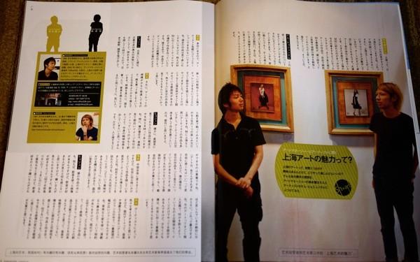 リニューアル後の「上海アート特集」。前述の鳥本健太氏(左)、アーティストの南孝俊氏(右)。