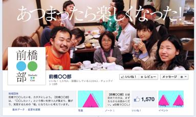 前橋○○部のフェイスブックページ。九冨(写真・右)の姿も。