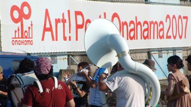 2007年初開催でのArtPort楽団による演奏。