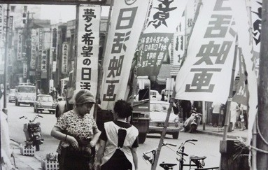 昭和20年代の室蘭市の写真。当時の賑わいが伺える。