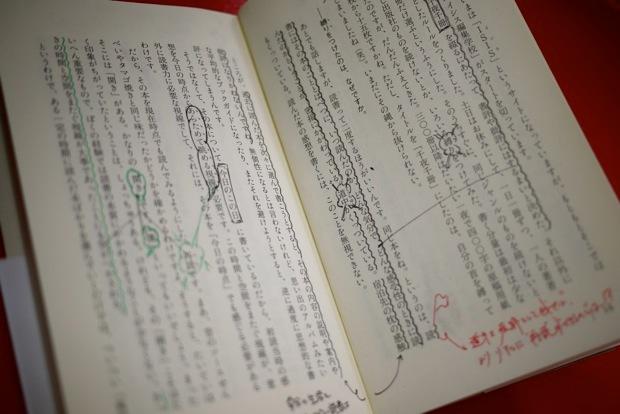 平子のカバンに入っていたのは松岡正剛著『多読術』。平子の「痕跡」も読み取れる。