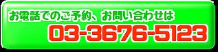 連絡先 03-3676-5123
