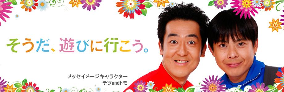 メッセグループイメージキャラクター テツandトモ ヘアメイク高野、原田