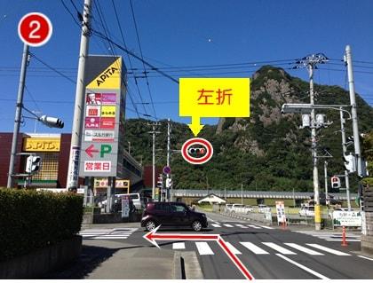 ②次の信号を左折してください。