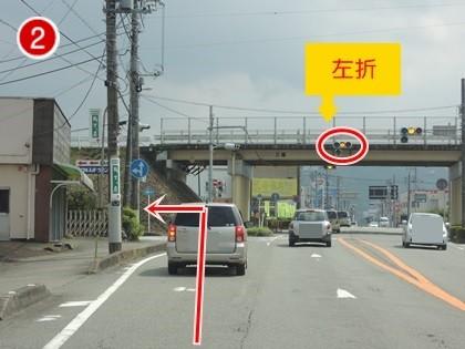 ②信号を左折してください。(左折後、その先に合流がありますのでご注意ください。)