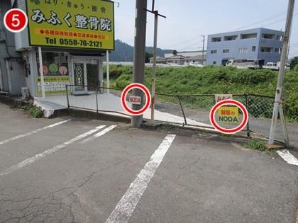 ⑤NODAの看板の所が駐車場。※空いていない場合は、お電話いただければ他の空いている場所へ誘導いたします。(Tel:0558-76-1072)
