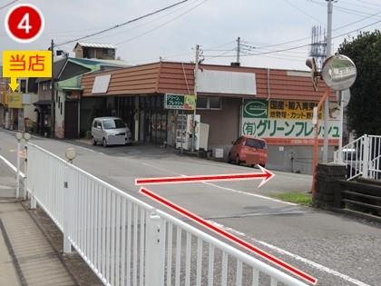 ④右折後、橋を渡ってすぐにグリーンフレッシュさん手前を右折してください。