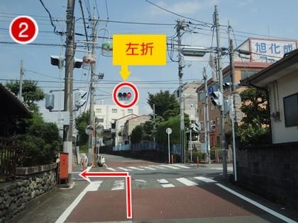 ②踏切を通り越し、次の信号を左折してください。
