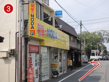 ③左手に当店が見えてきますが、いったん通り過ぎてください。