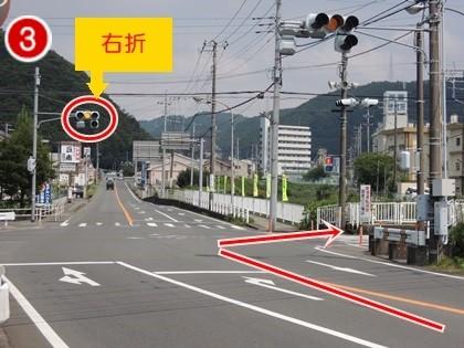 ③合流後、1つ目の信号を右折してください。
