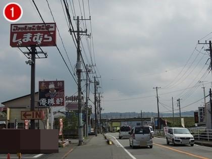 ⑤136号線を修善寺方面に向かい、しまむらさんが左手に見えてきたらその先の左折レーンに入ってください。