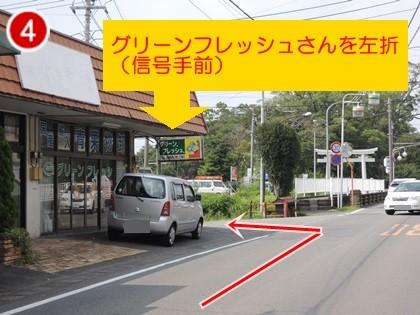 ④当店の先に「グリーンフレッシュ」というお店がありますので、そちらを左折すると駐車場があります。