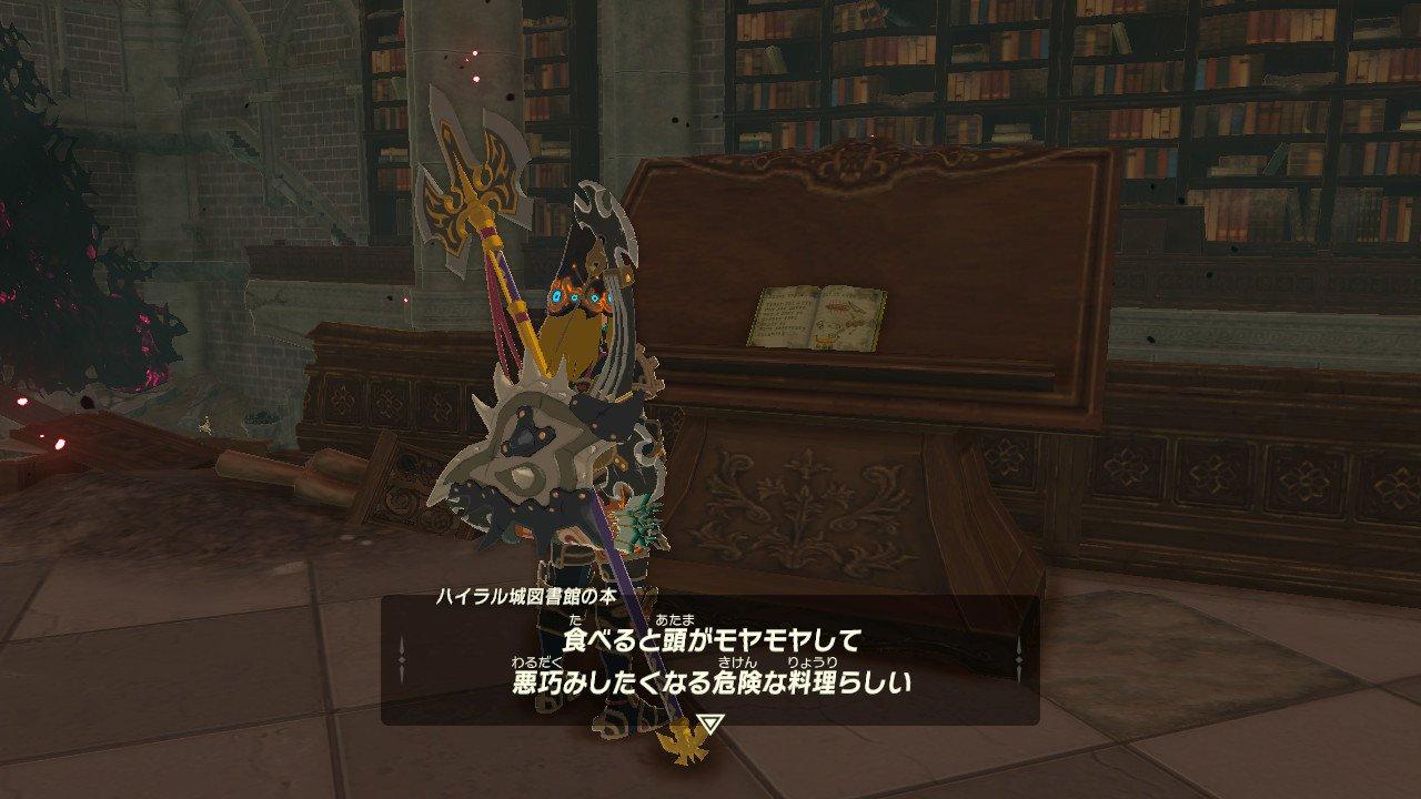 秘伝 レシピ の 王家 ゼルダ