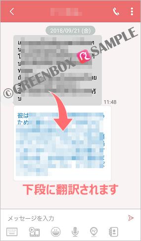 ロビンチャット翻訳方法-ROBIN chat