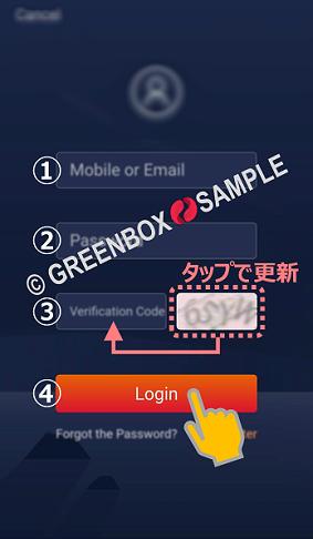 KEXアプリ-ログイン方法