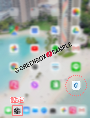 KEX App インストール方法-iPad