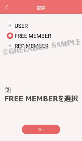 ROBINアプリFree Member登録ガイド