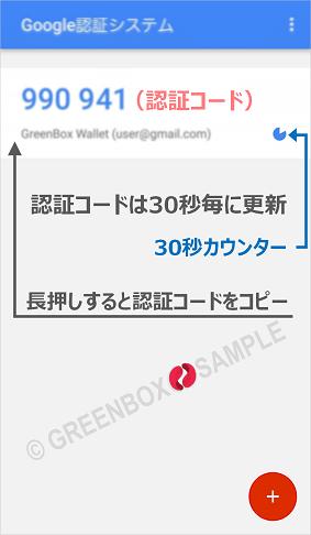 GreenBox Wallet - 2段階認証アプリ - QRをスキャンできない場合