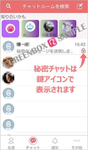 消えるメッセージ-ROBINアプリ秘密チャット