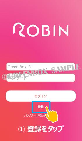 ROBIN-ロビンアプリ登録ガイド