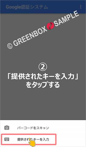 2段階認証アプリ - QRをスキャンできない場合-GreenBox Wallet